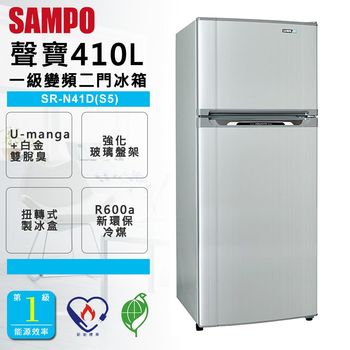 SAMPO聲寶 410L變頻二門冰箱SR-N41D(S5)