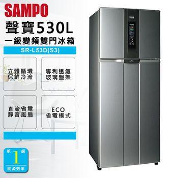 ★結帳再折+好禮★【SAMPO聲寶】 530L變頻負離子雙門冰箱SR-L53D(S3)