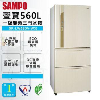 【SAMPO聲寶】 560公升變頻三門冰箱SR-LW56DV(W3)