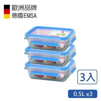 【德國EMSA】專利上蓋無縫頂級 玻璃保鮮盒德國原裝進口(保固30年)(0.5Lx3)