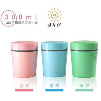 【日本-HANABI】不鏽鋼304馬卡龍分層超真空食物燜燒罐300ml(3色任選)