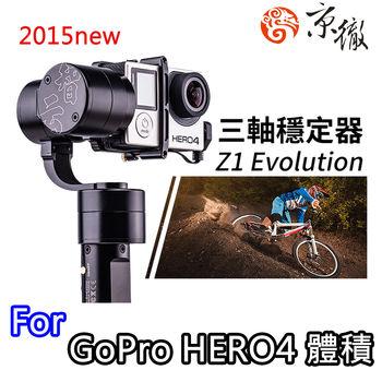 Jing 2016智雲運動攝影機適用三軸穩定器(運動攝影機適用for GoPro體積- 限量贈送價值1290元micro HDMI轉HDMI影音線材