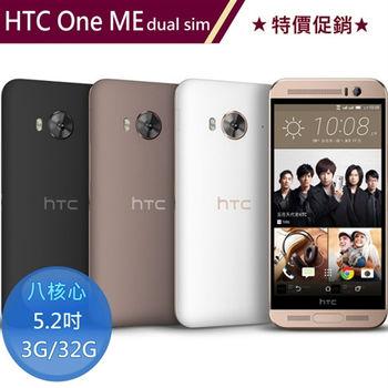 HTC One ME 32G/3G 八核5.2吋 雙卡智慧手機 M9ew -送軟背殼+亮面保貼