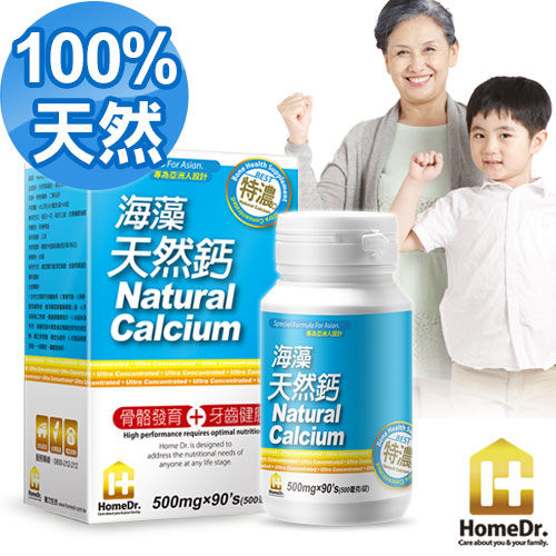 Home Dr.特濃天然海藻鈣(90錠/盒)