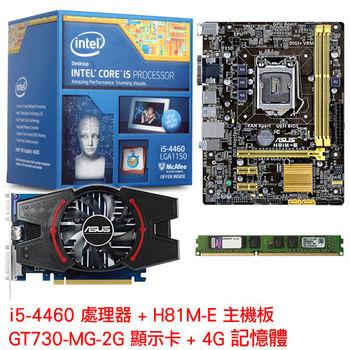 《華碩升級套餐》Intel i5-4460+華碩H81M-E主機板+GT730-2GD3顯卡+4G記憶體