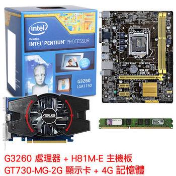 《華碩升級套餐》Intel G3260+華碩H81M-E主機板+GT730-2GD3顯卡+4G記憶體