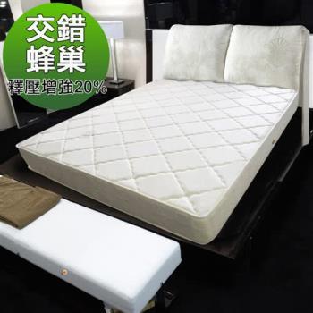 H&D 交錯式蜂巢獨立筒床墊-雙人5尺