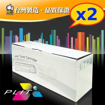 【PLIT普利特】HP CE278A 環保相容碳粉匣 (2支1組優惠包)