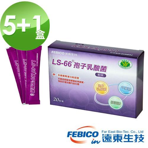 【遠東生技】健字號LS-66 孢子乳酸菌5+1盒超值組(20包/盒)