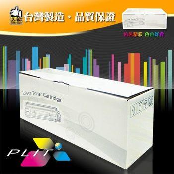 【PLIT普利特】Fuji Xerox C1110/C1110B (CT201114) 黑色環保碳粉匣