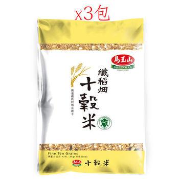 【馬玉山】十穀米3kg(3件組)
