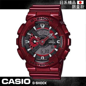 【CASIO 卡西歐 G-SHOCK 系列】日本內銷款-炫光金屬新設計運動錶(GA-110NM 酒紅色)
