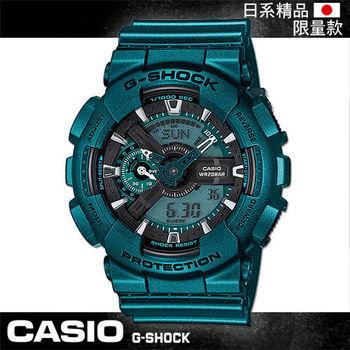 【CASIO 卡西歐 G-SHOCK 系列】日本內銷款-炫光金屬新設計運動錶(GA-110NM 綠)