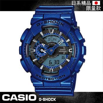 【CASIO 卡西歐 G-SHOCK 系列】日本內銷款-炫光金屬新設計運動錶(GA-110NM 藍紫)