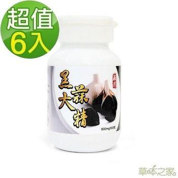 草本之家 醱酵黑大蒜精 (60粒/瓶)x6瓶