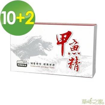 草本之家-甲魚精鱉精軟膠囊30粒X10+2盒