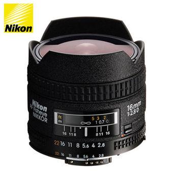 Nikon AF Fisheye 16mm f/2.8D 魚眼鏡頭 (公司貨)