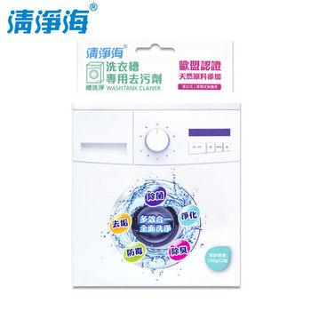 《清淨海》槽洗淨 洗衣槽專用去污劑 300g