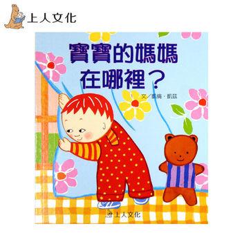【上人文化】小寶寶驚奇翻翻書-寶寶的媽媽在哪裡?