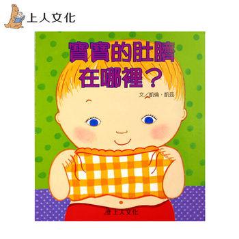 【上人文化】小寶寶驚奇翻翻書-寶寶的肚臍在哪裡?