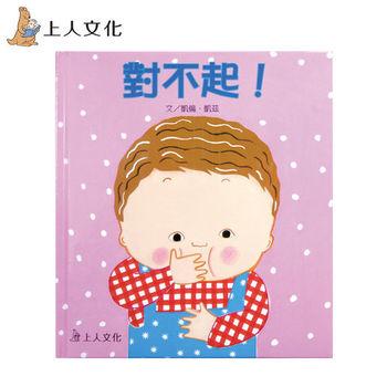 【上人文化】小寶寶驚奇翻翻書-對不起!