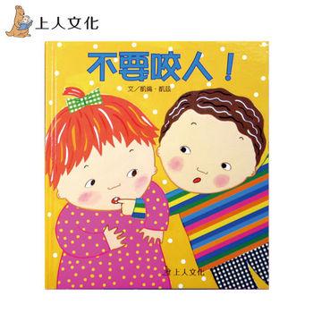 【上人文化】小寶寶驚奇翻翻書-不要咬人!