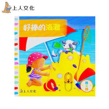 【上人文化】好奇寶寶推拉搖轉書-好棒的海灘