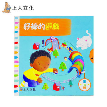 【上人文化】好奇寶寶推拉搖轉書-好棒的遊戲