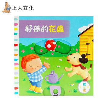【上人文化】好奇寶寶推拉搖轉書-好棒的花園