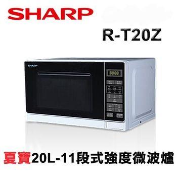 SHARP 夏普20L微電腦微波爐R-T20Z(W)