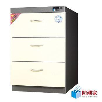 《預購》【防潮家】179公升抽屜收納電子防潮櫃 CDV-3C