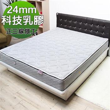 H&D 3M正三線乳膠防潑水獨立筒床墊-單人加大3.5尺
