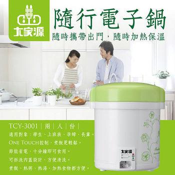 【大家源】多功能隨行電子鍋(TCY-3001)