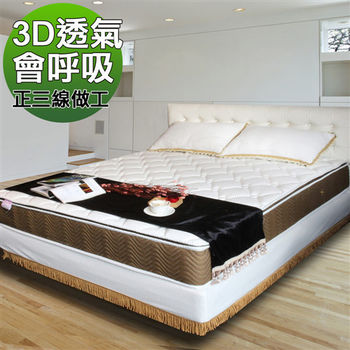 H&D 正三線高循環透氣獨立筒床墊-單人加大3.5尺