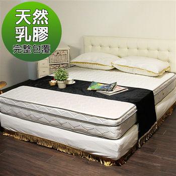 H&D 法式三線乳膠獨立筒床墊-單人加大3.5尺