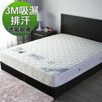 H&D 3M吸濕排汗熱銷獨立筒床墊-單人加大3.5尺