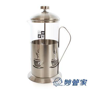 妙管家 特級不鏽鋼沖茶器700ml