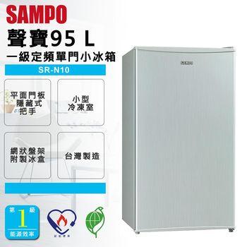 ★結帳再折★【SAMPO聲寶】95公升單門迷你獨享冰箱SR-N10