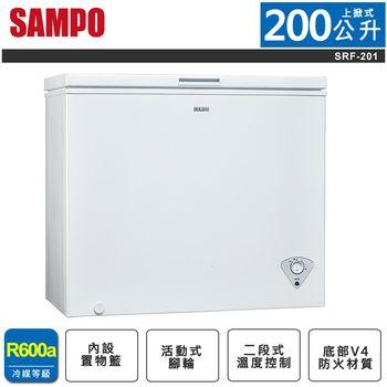 【SAMPO聲寶】200公升上掀式冷凍櫃SRF-201