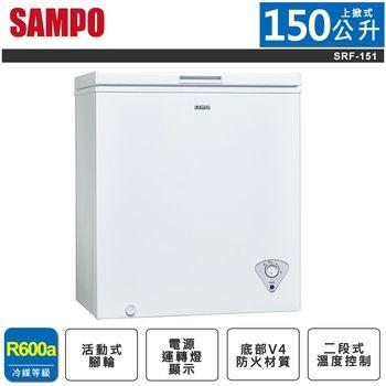 【SAMPO聲寶】150公升上掀式冷凍櫃SRF-151