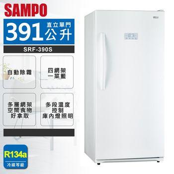 ★原廠好禮★【SAMPO聲寶】 391公升直立式冷凍櫃SRF-390S