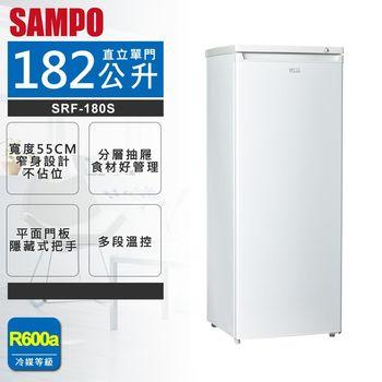 【SAMPO聲寶】 182公升直立式冰櫃 SRF-180S