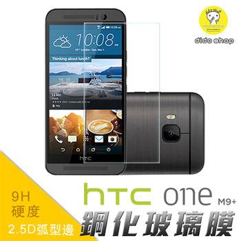 dido shop HTC One M9+ 5.2吋 超薄鋼化玻璃膜 (MM016-3)