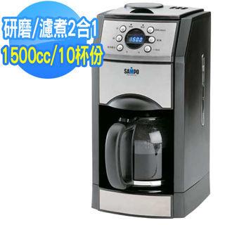 【SAMPO聲寶】自動研磨咖啡機(HM-L8101GL)