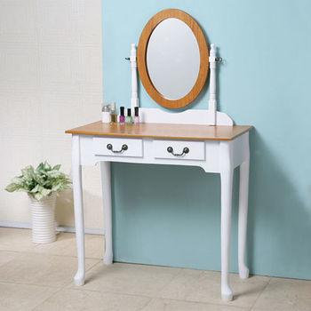 Homelike 艾格大鏡面化妝桌