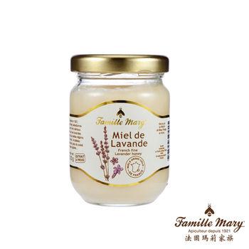 【法國瑪莉家族】鮮採高地薰衣草限量花蜜100g