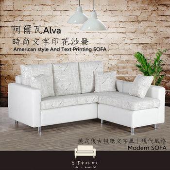 【久澤木柞】阿爾瓦Alva美式復古報紙文字風L型沙發
