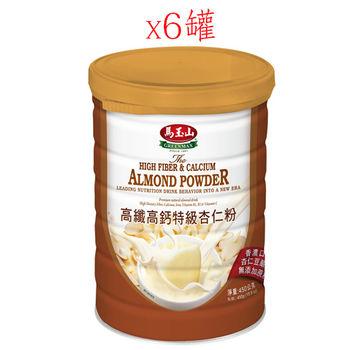 【馬玉山】無糖高纖高鈣特級杏仁粉6件組