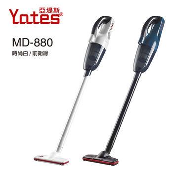 【Yates亞堤斯】輕型無線DC變頻吸塵器 MD-880(2色)