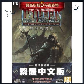 魔域戰國策  PC中文版
